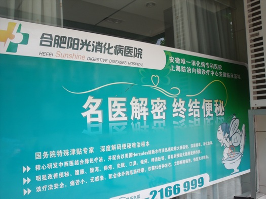 Sunshine Digestive Diseases Hospital