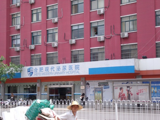 Chinese urinary hospital