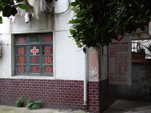 Chinese neighbourhood health clinic