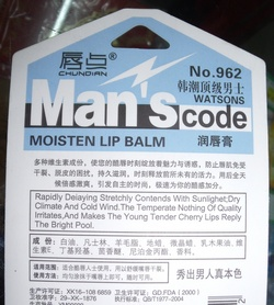 Lip Balm funny label