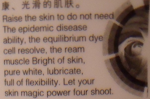 Skin lotion funny English label