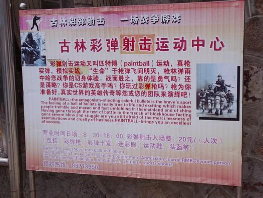 Chinglish paintball sign