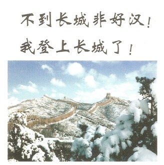 Great Wall in winter snow