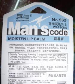 Lip Balm funny label