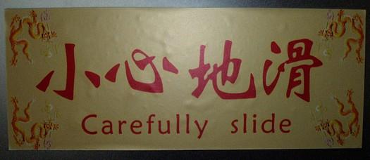 carefully slide sign