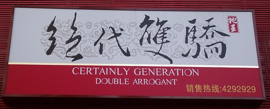Double arrogant sign