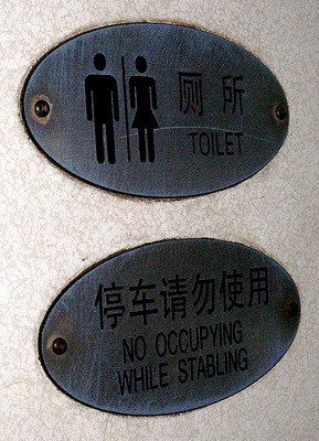 Chinese train sign: No occupying while stabling