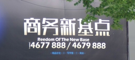 reedom of the new base