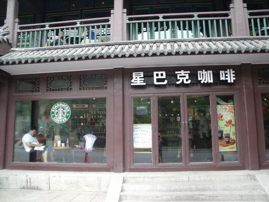 Great Wall Starbucks