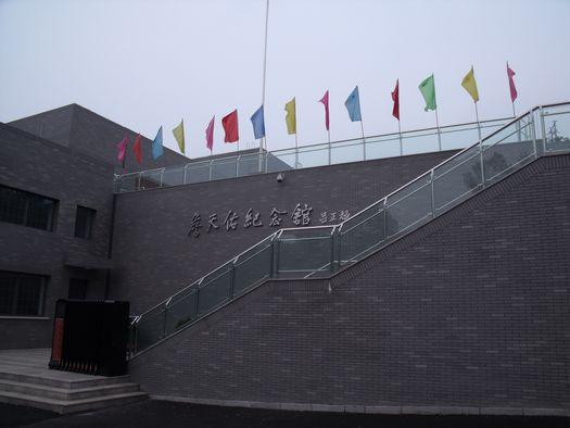Great Wall Museum at Badaling