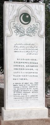 Pakistan helps Great Wall rebuilding