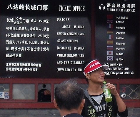 Great Wall ticket prices