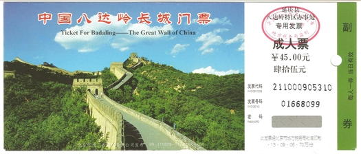Great Wall ticket front