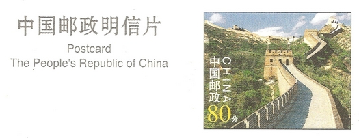 Great Wall postage stamp