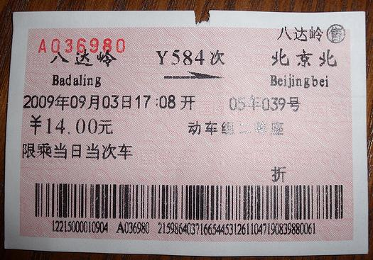 Chinese train ticket from Great Wall to Beijing