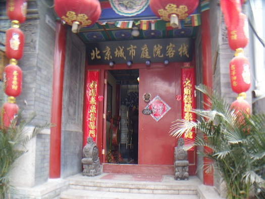 Main entrace of a hutong inn