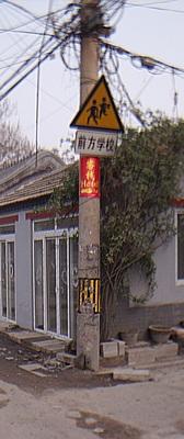 Hutong hotel signpost
