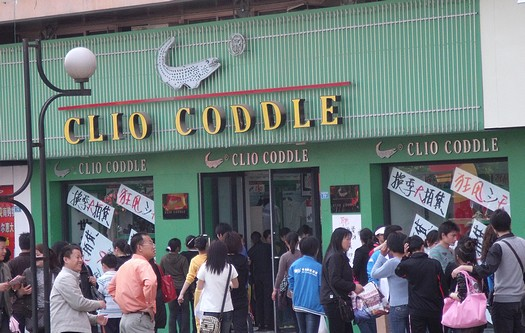 clio-coddle = Intentional crocodile variation?