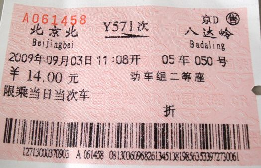 China train ticket to great wall