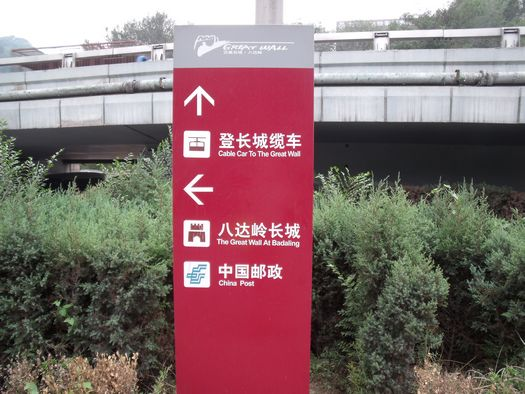 Great Wall directions