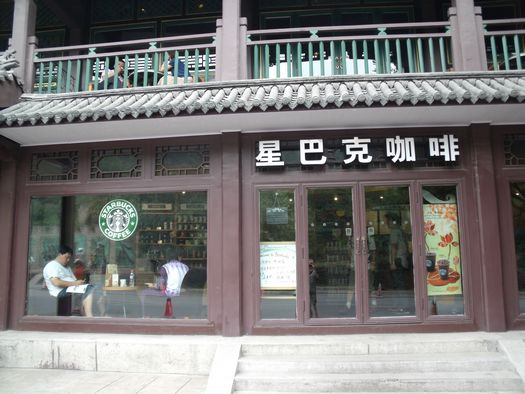 Great Wall Starbucks