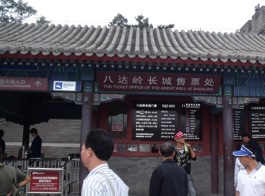Great Wall ticket office