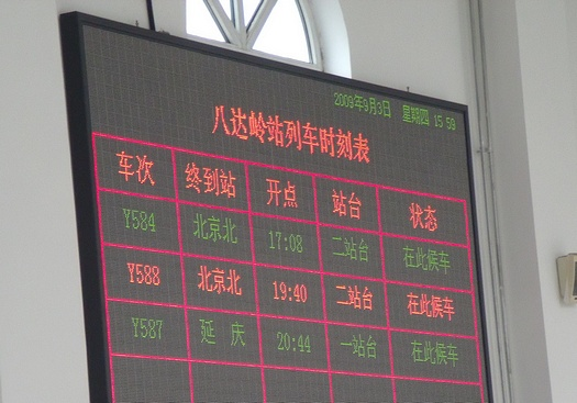 Chinese train schedule on station sign
