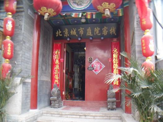 Main entrace of a hutong inn