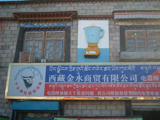 Yak and blender Tibet store