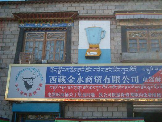 Yak and blender Tibet store
